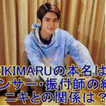RIKIMARU(中国版プデュ)の本名は?ダンサー・振付師の経歴やニキとの関係は?