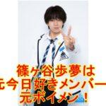 【日プ2】篠ヶ谷歩夢は元今日好きメンバーで元ボイメン!プロフィールは?