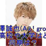 末澤誠也はジャニーズJr.「Aぇ! group」出身高校や大学、同期は?