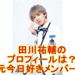 【日プ2】田川祐輔は元今日好きメンバー!プロフィールや愛犬の写真は?