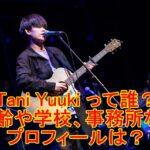 Tani Yuuki って誰?年齢や学校、事務所などプロフィールは?
