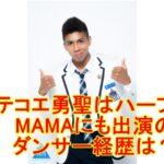 【日プ2】テコエ勇聖はハーフ?MAMAにも出演のダンサー経歴は?