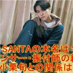 SANTA(中国版プデュ)の本名は?ダンサー・振付師の経歴や小栗旬との関係は?