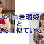 白岩瑠姫(JO1)とめるる(生見愛瑠)は似ている!?みんなの意見は?