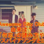 Awesome City Clubの由来は?「勿忘」の読み方やインスパイアソングとは?