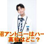 【日プ2】飯沼アントニーはハーフ?高校はどこ?歌やダンスの動画は?