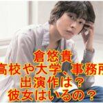 倉悠貴(くらゆうき)の出身高校や大学、事務所はどこ?出演作は?彼女はいるの?