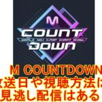 【JO1】M COUNTDOWN(Mカ)の放送日や視聴方法は?見逃し配信はある?