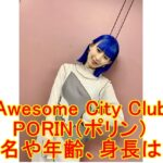 PORIN/ポリン(Awesome City Club)の本名や年齢、身長などプロフィールは?
