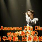 atagi/あたぎ(Awesome City Club)の本名や年齢、出身高校などプロフィールは?