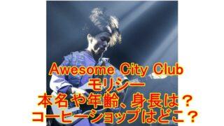 Awesome city club 勿 忘 読み方