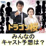 「ドラゴン桜」みんなのキャスト・出演者予想は?髙橋海人らジャニーズも!?