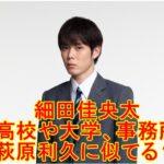 細田佳央太(ほそだかなた)の出身高校や大学、事務所は?萩原利久に似てる?
