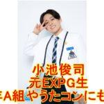 【日プ2】小池俊司は元EXPG生!高校はどこ?3年A組やうたコンにも出演!?