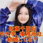 佐藤千亜妃の高校や大学、事務所はどこ?結婚してる?赤い公園との関係は?