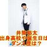 【日プ2】井筒裕太の出身高校や誕生日などのプロフィールは?ダンス歴は?