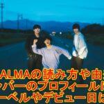 KALMAの読み方や由来、メンバーのプロフィール、レーベルは?デビュー日はいつ?