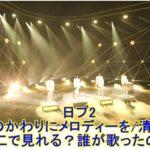 【日プ2】「花束のかわりにメロディーを/清水翔太」どこで見れる?誰が歌ったの?