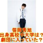 【日プ2】笹岡秀旭の出身高校や大学などのプロフィールは?劇団に入っていた?