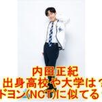 【日プ2】内田正紀の出身高校や大学などのプロフィールは?ドヨン(NCT)に似てる?