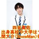 【日プ2】四谷真佑は佐久間大介(SnowMan)に似てる?出身高校や大学は?
