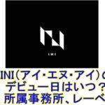 INI(アイエヌアイ)のデビュー日はいつ?由来、所属事務所、レーベルは?